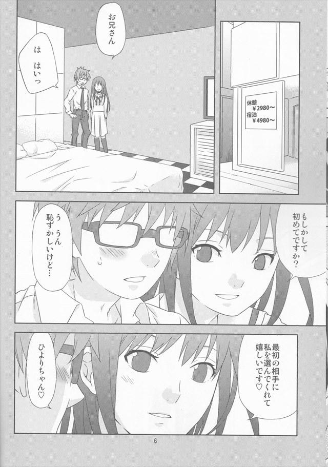 ノラガミ エロマンガ同人誌5