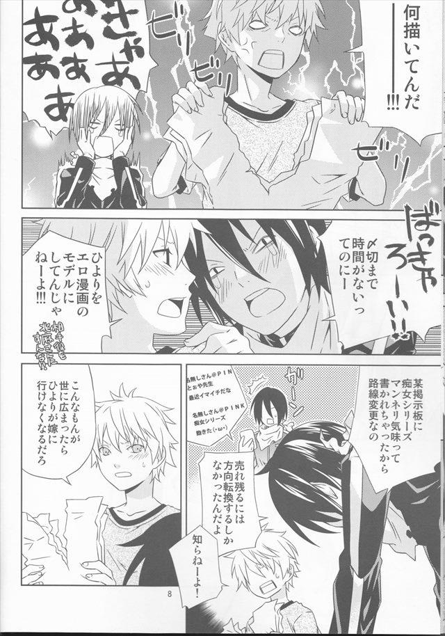ノラガミ エロマンガ同人誌7