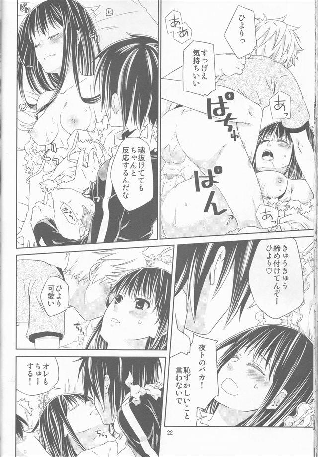 ノラガミ エロマンガ同人誌21