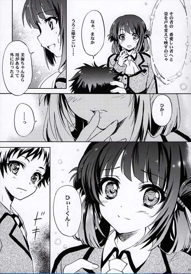 凪のあすから エロマンガ同人誌6