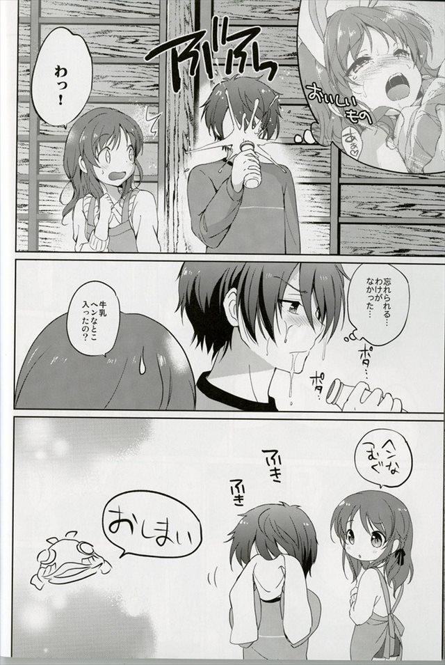 凪のあすから エロマンガ同人誌18