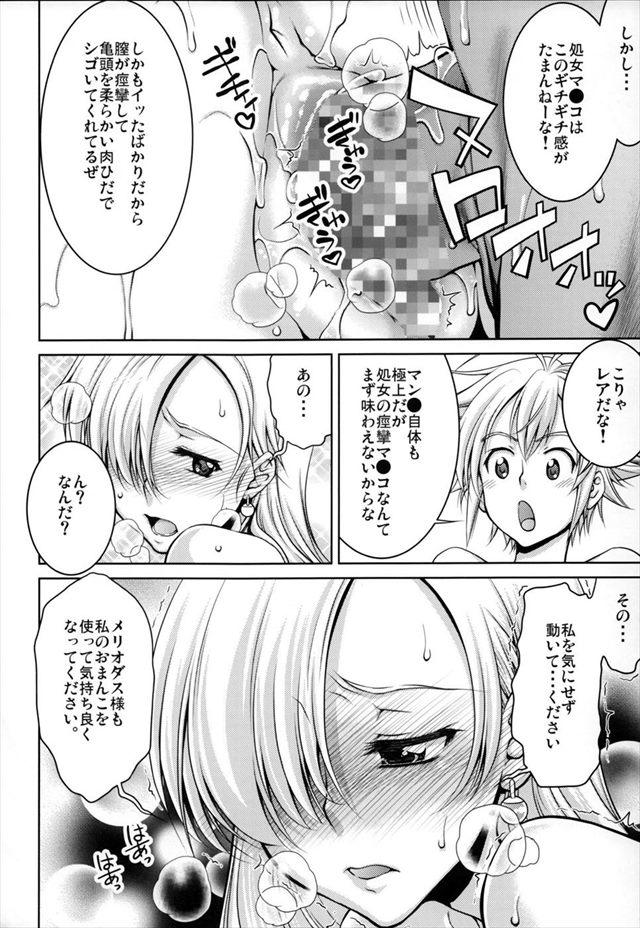 七つの大罪 エロマンガ同人誌19