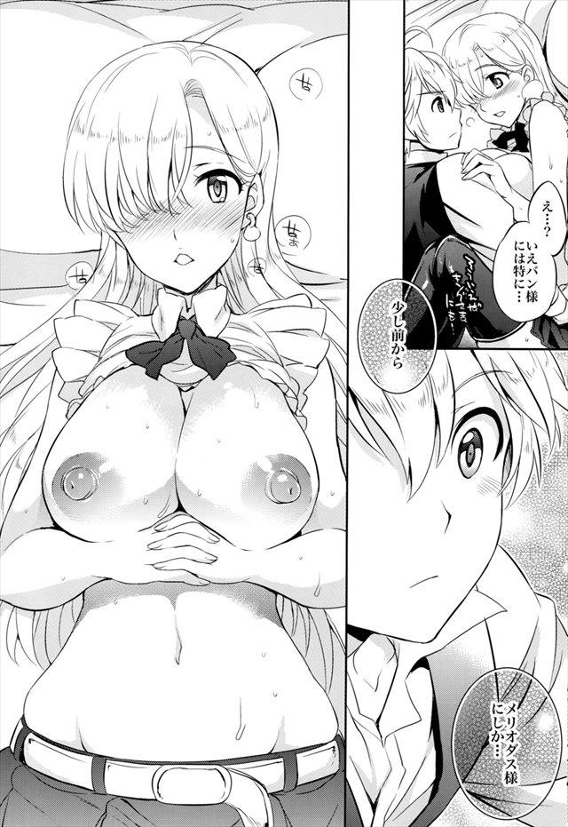 七つの大罪 エロマンガ同人誌14