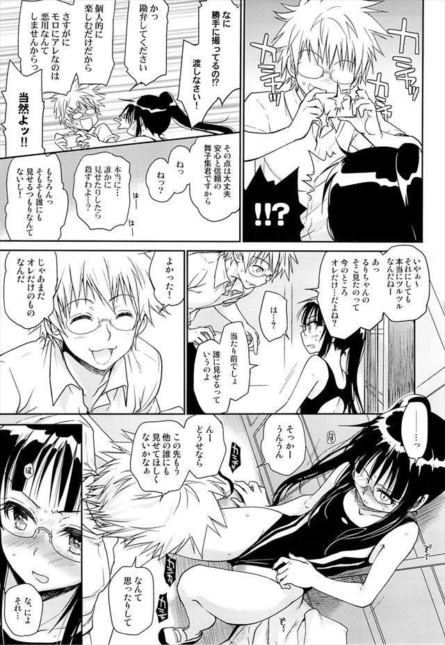 ニセコイ エロマンガ・同人誌3009