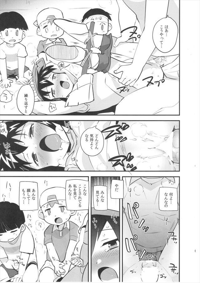 爆走兄弟レッツ&ゴー!! エロマンガ・同人誌1017