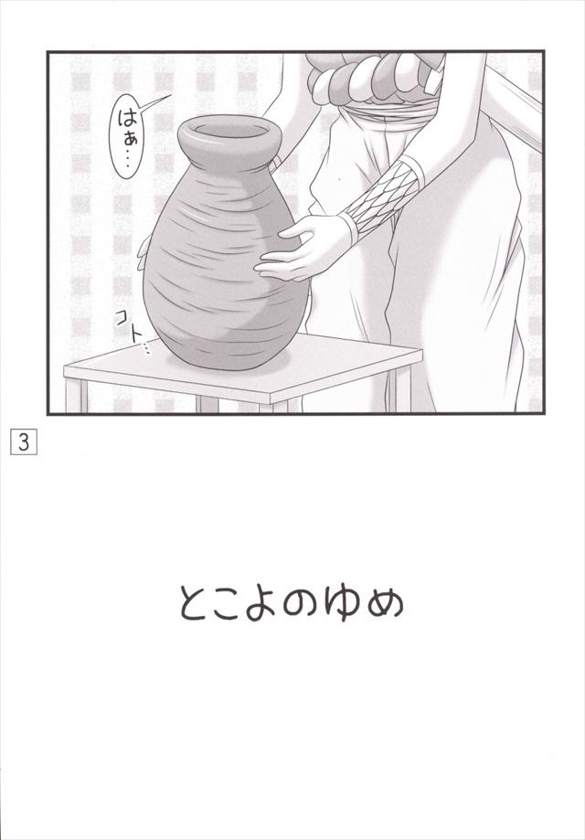 GS御神 エロマンガ・エロ同人誌2002