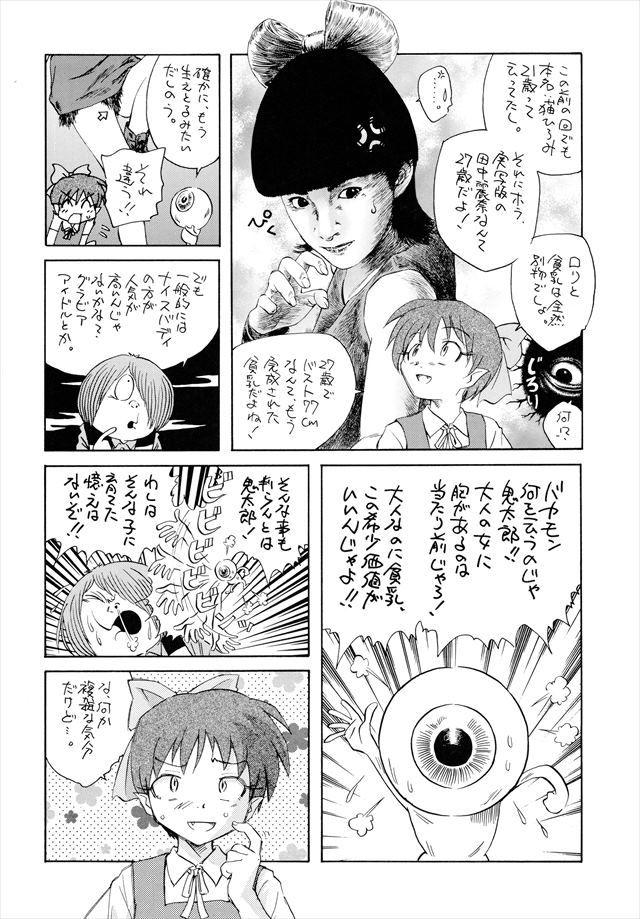 ゲゲゲの鬼太郎 エロマンガ・エロ同人誌1005