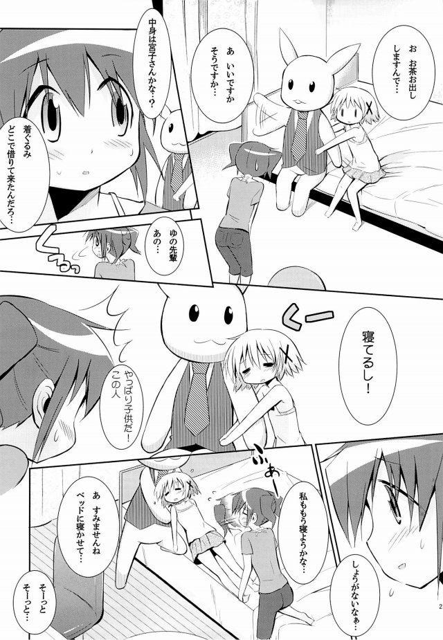 ひだまりスケッチ エロマンガ・同人誌4021