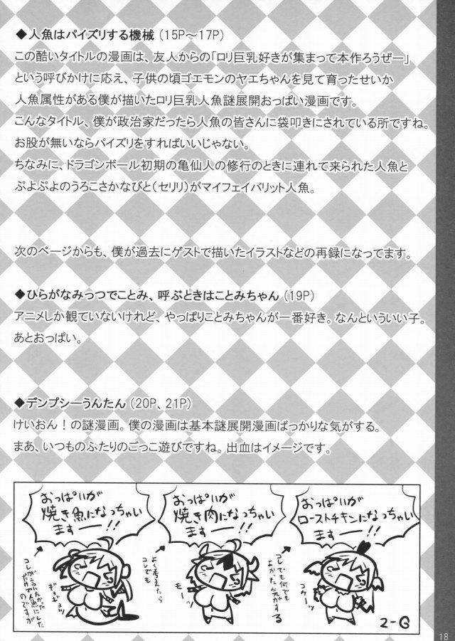 バカとテストと召喚獣 エロマンガ・同人誌3017
