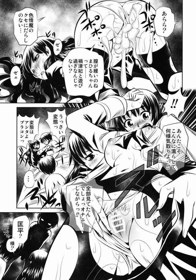 神様ドォルズ エロマンガ・同人誌2016