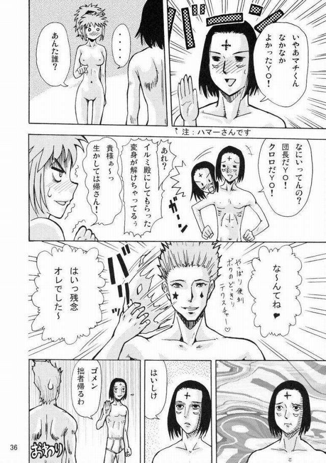 ハンターハンター エロマンガ・同人誌3035