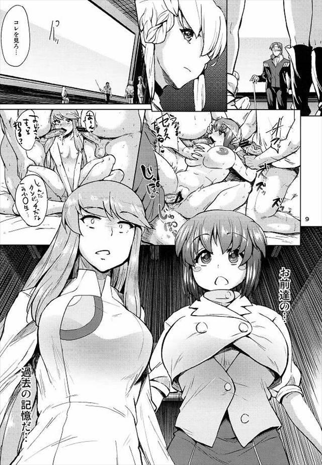 マジェスティックプリンス エロマンガ・同人誌1006