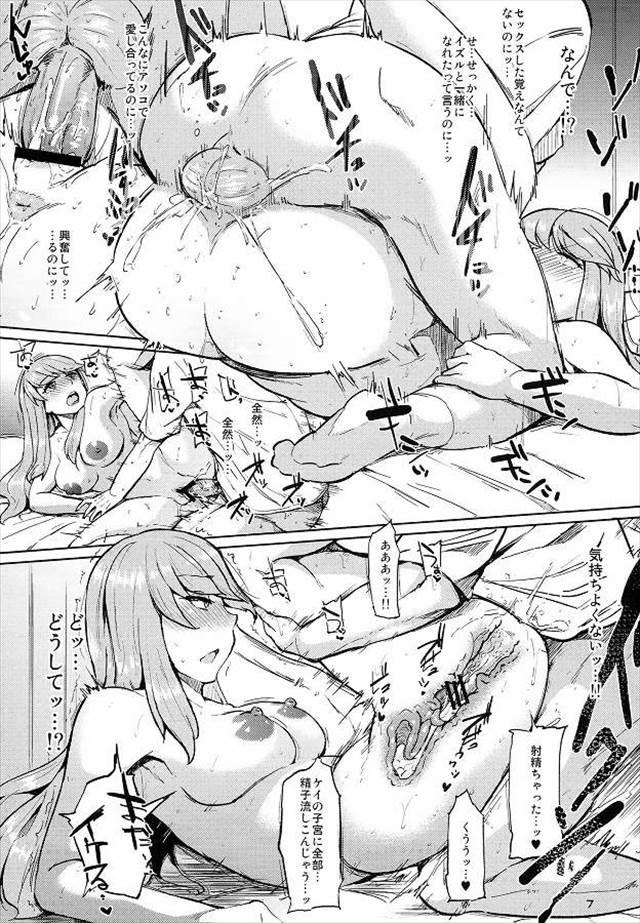 マジェスティックプリンス エロマンガ・同人誌1004