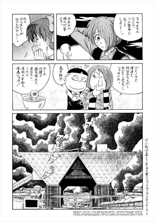ゲゲゲの鬼太郎 エロマンガ・エロ同人誌1022