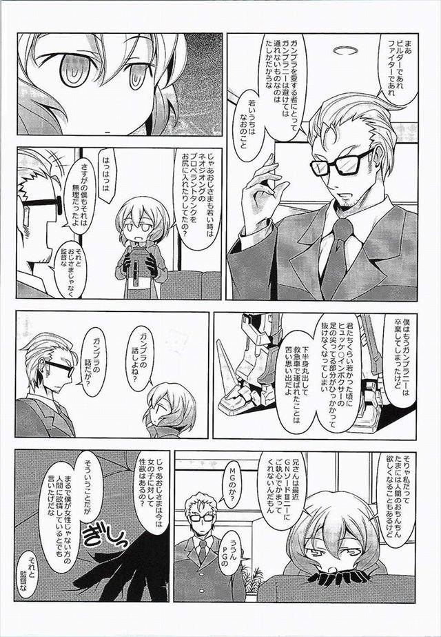 ガンダムビルドファイターズ エロ漫画・同人誌1005