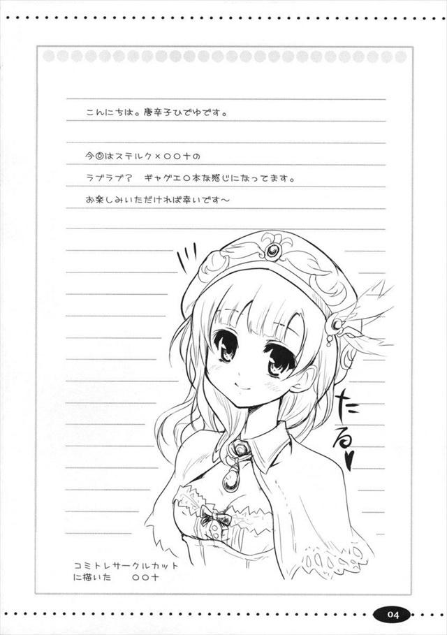 アトリエシリーズ エロマンガ・同人誌1003