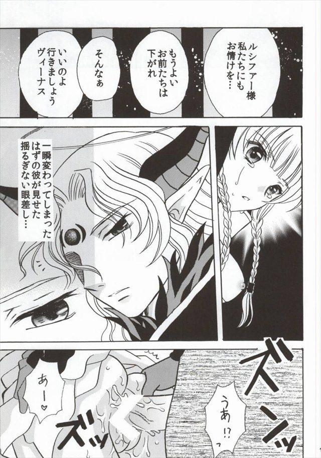 パズドラ エロマンガ・同人誌8014