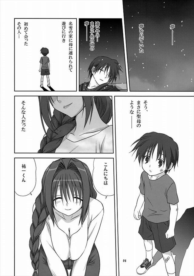 kanon エロマンガ・同人誌5002