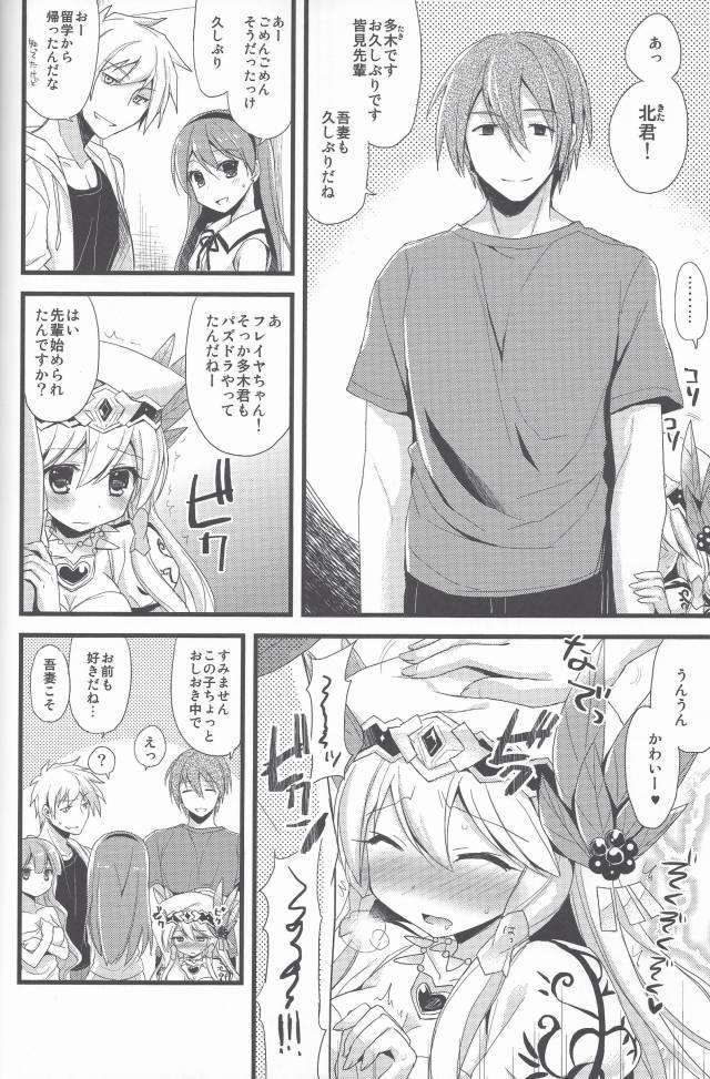 パズドラ エロマンガ・同人誌5009