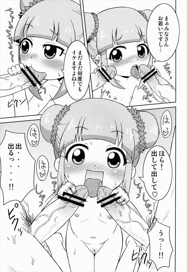 ジュエルペット エロマンガ・同人誌4006