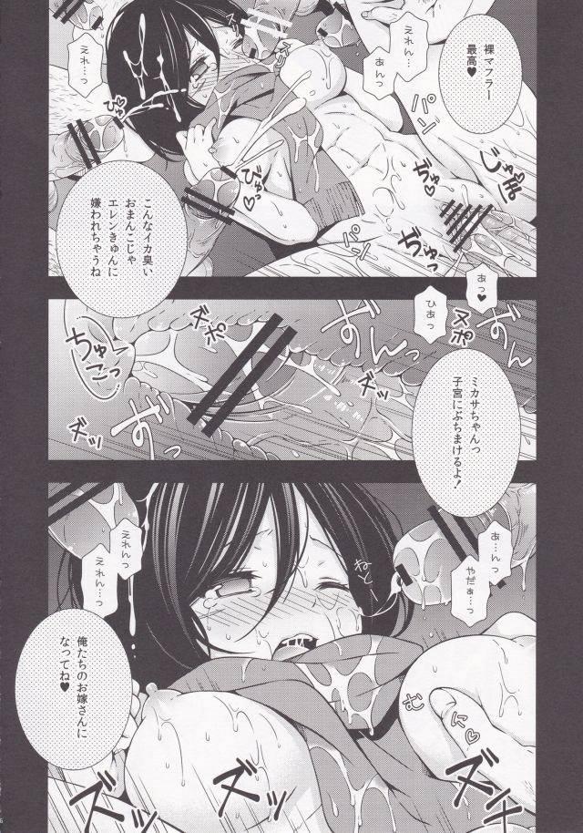 進撃の巨人 エロマンガ・同人誌3024