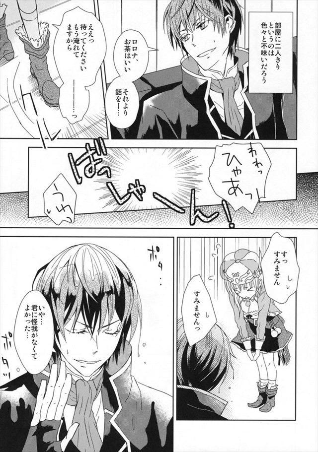 アトリエシリーズ エロマンガ・同人誌2006