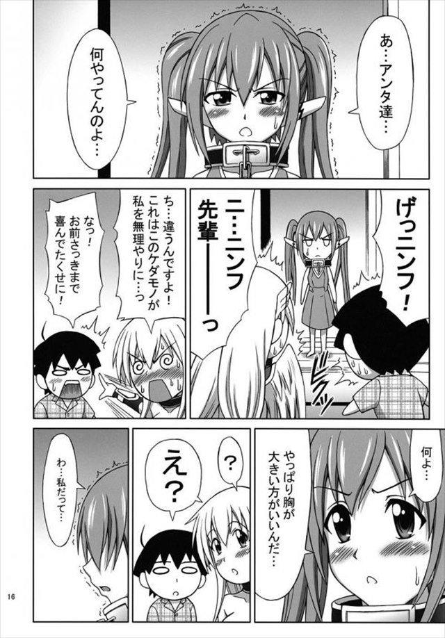 そらの落とし物 エロマンガ・同人誌5015