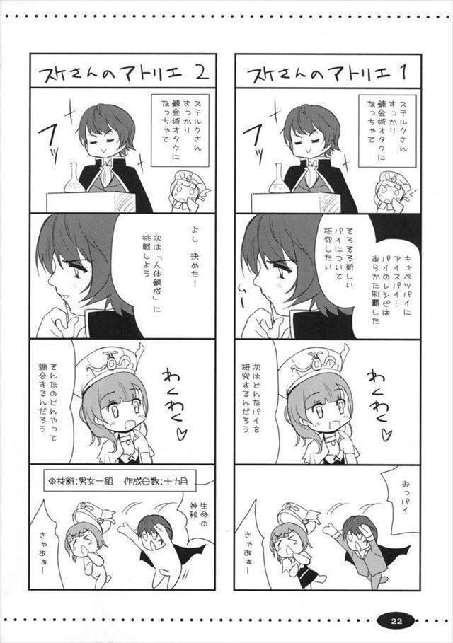 アトリエシリーズ エロマンガ・同人誌1021