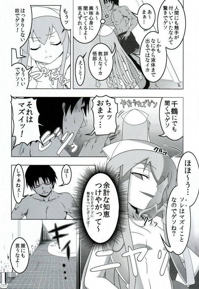 侵略!イカ娘 エロマンガ・同人誌4004