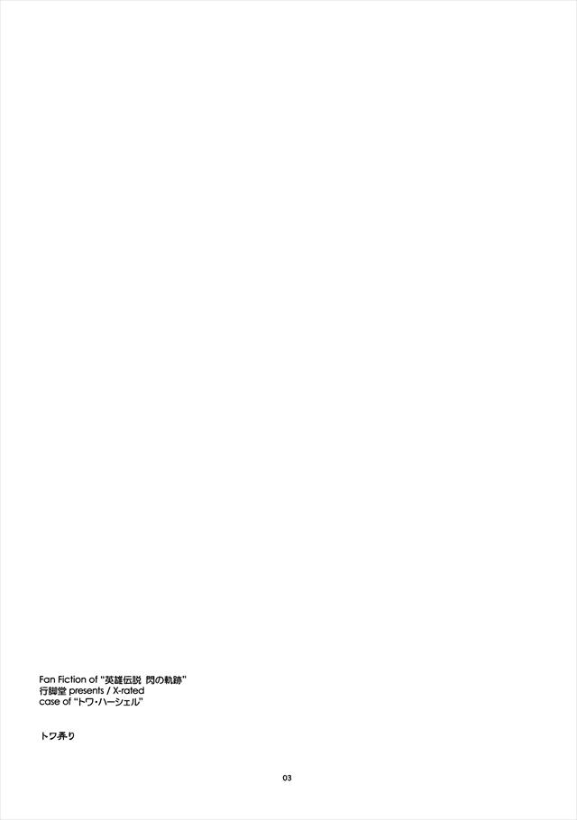 閃の軌跡 エロマンガ・同人誌2003