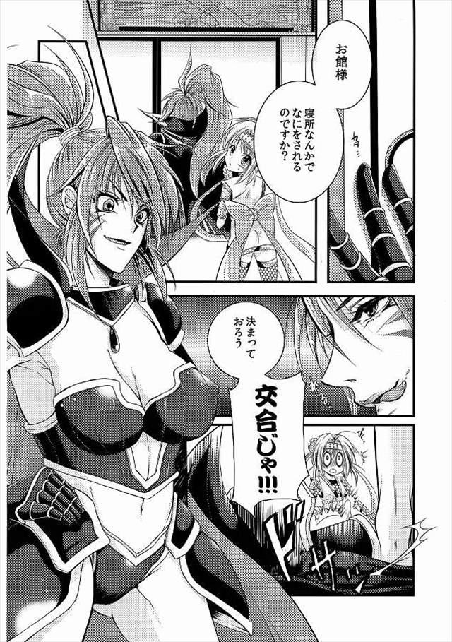 戦国乙女 エロマンガ・同人誌4007