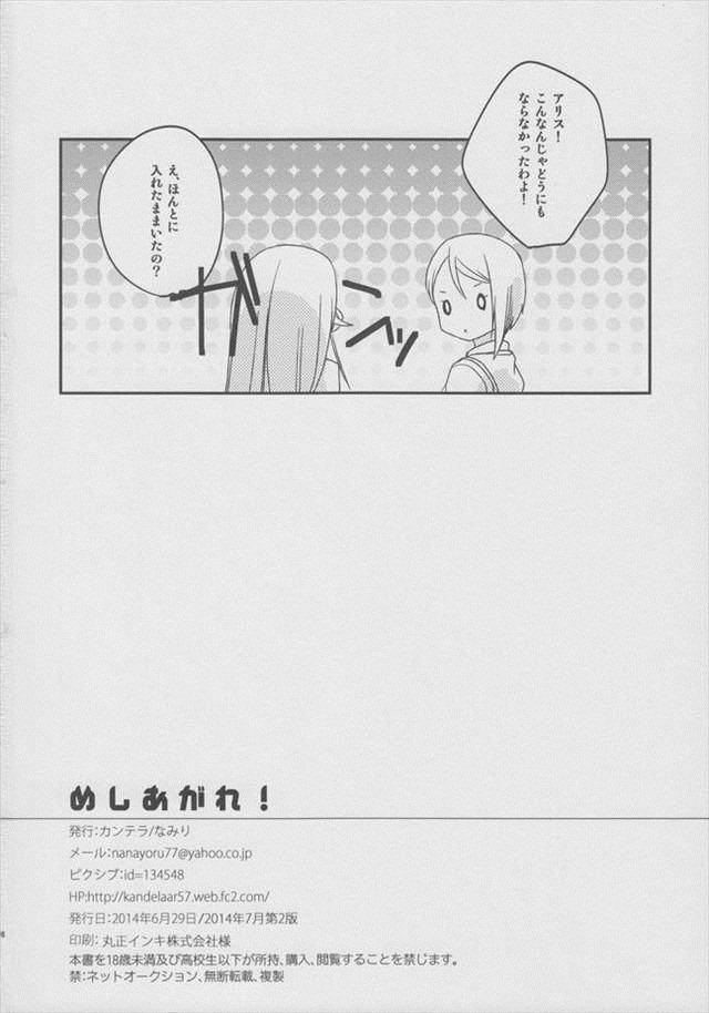 食劇のソーマ エロマンガ・同人誌4023