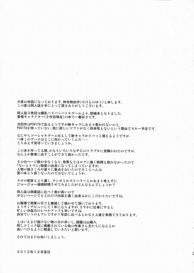 閃乱カグラ エロマンガ・同人誌4018