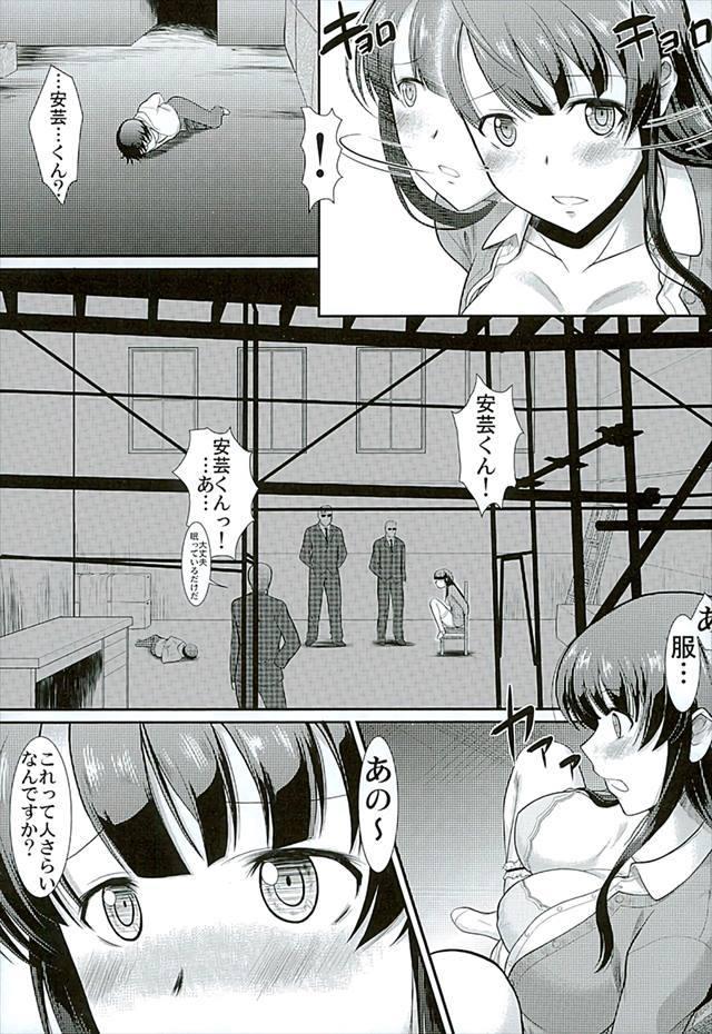 冴えカノ エロマンガ・同人誌5006