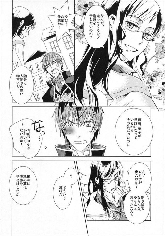 アトリエシリーズ エロマンガ・同人誌2025