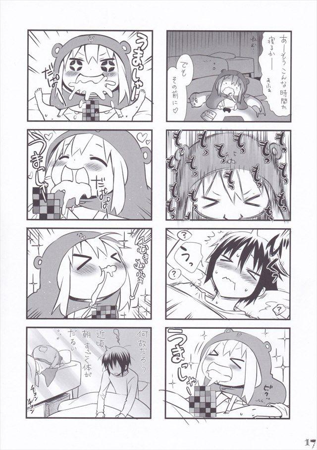 うまるちゃん エロマンガ・同人誌6016