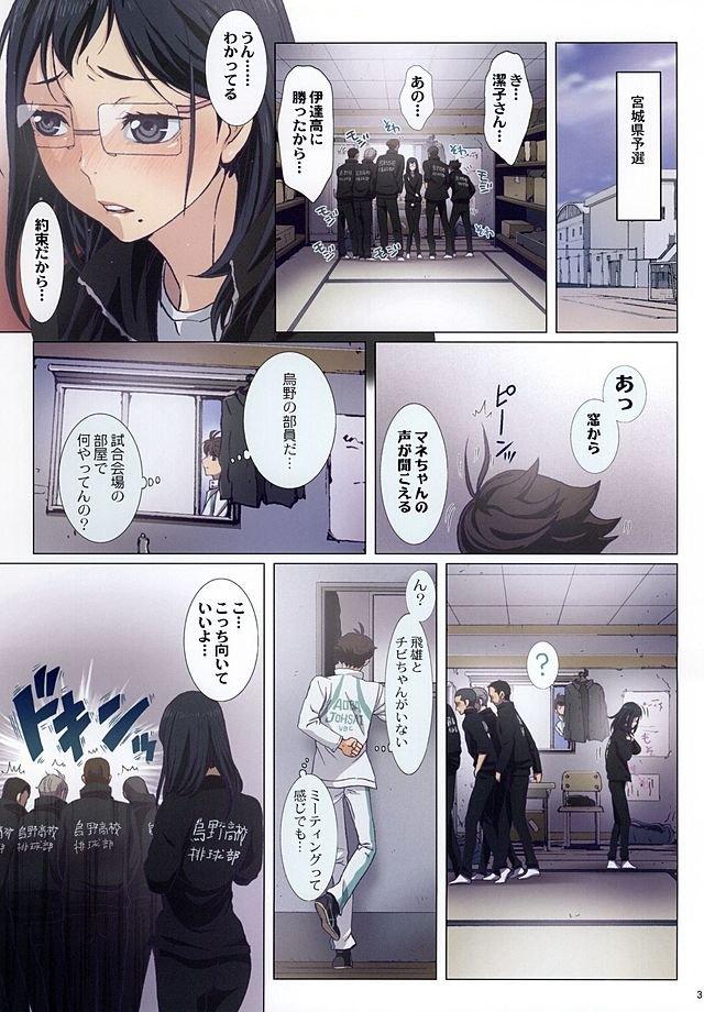 ハイキュー エロマンガ・同人誌7003
