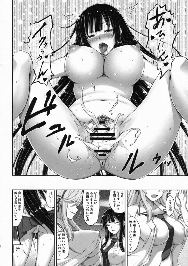 閃乱カグラ エロマンガ・同人誌4017