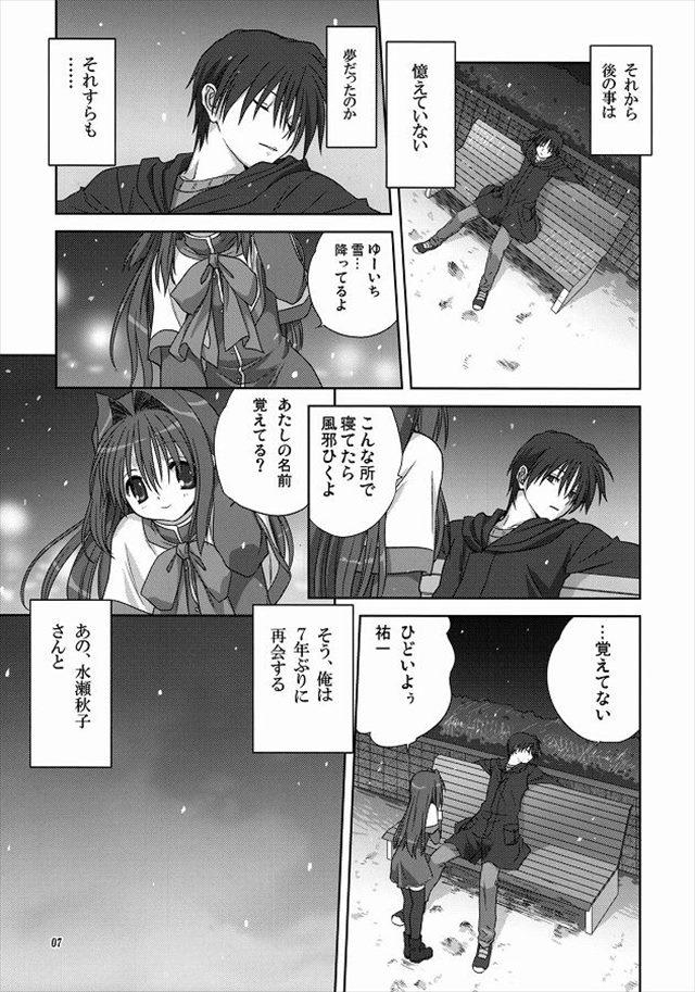 kanon エロマンガ・同人誌5005