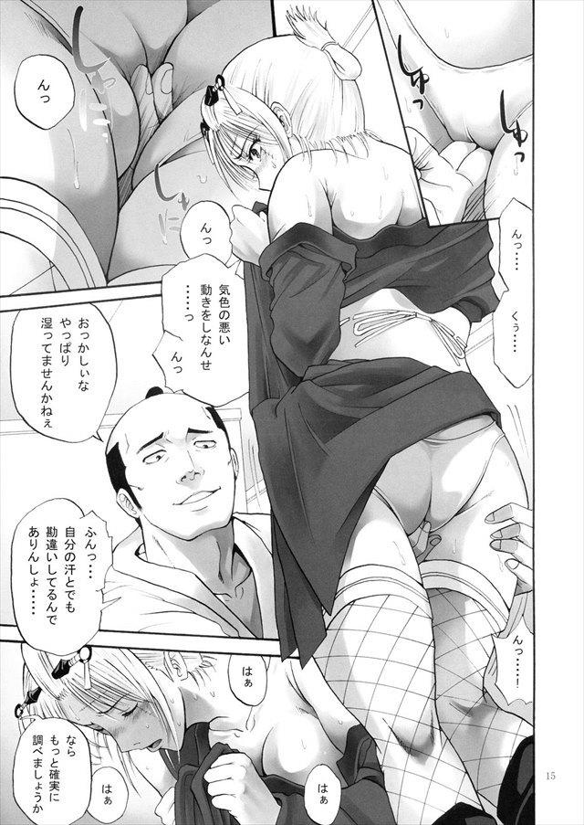 銀魂 エロマンガ・同人誌1013