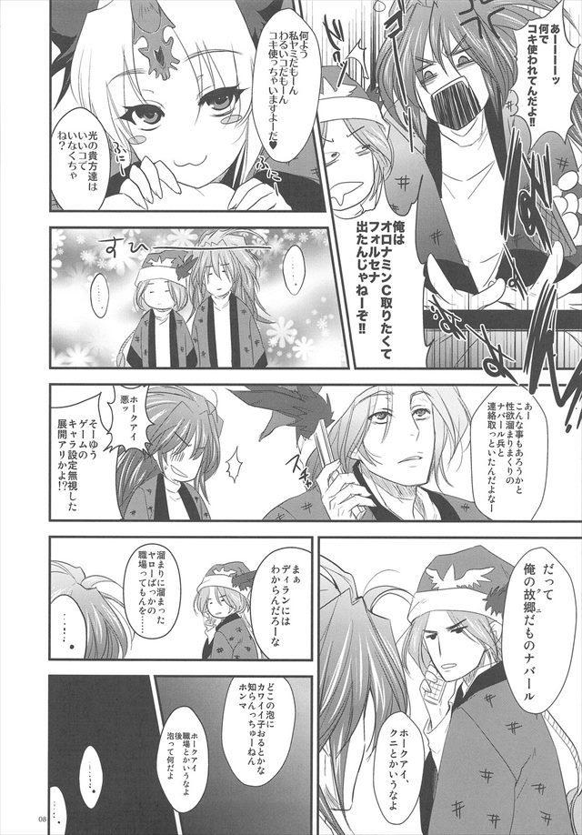 聖剣伝説 エロマンガ・同人誌3008