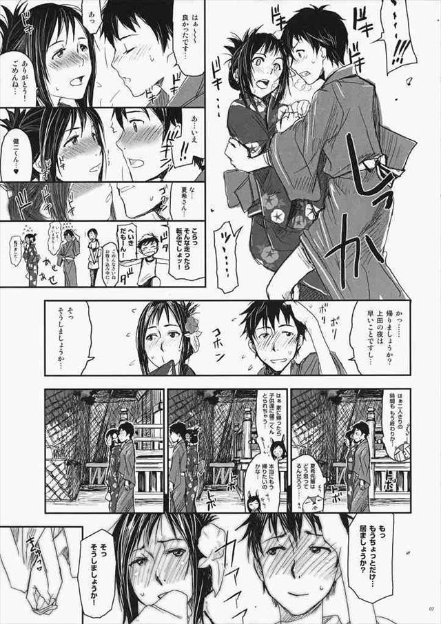 サマーウォーズ エロマンガ・同人誌3006