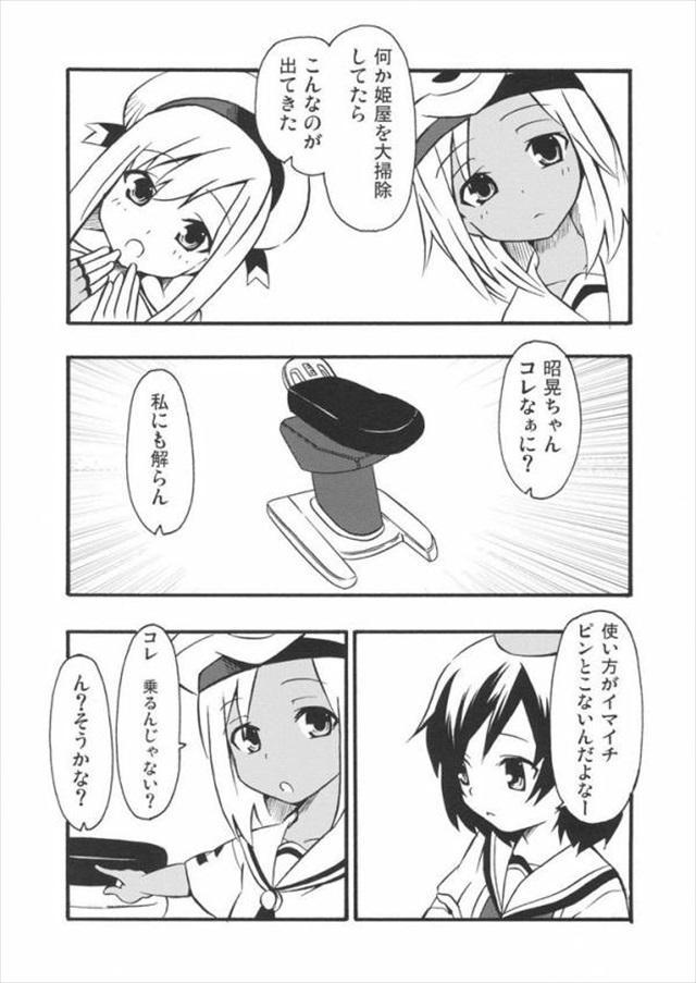 aria エロマンガ・同人誌6071