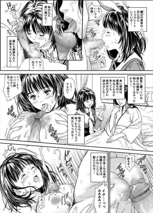 """I""""s エロマンガ・同人誌7012"""