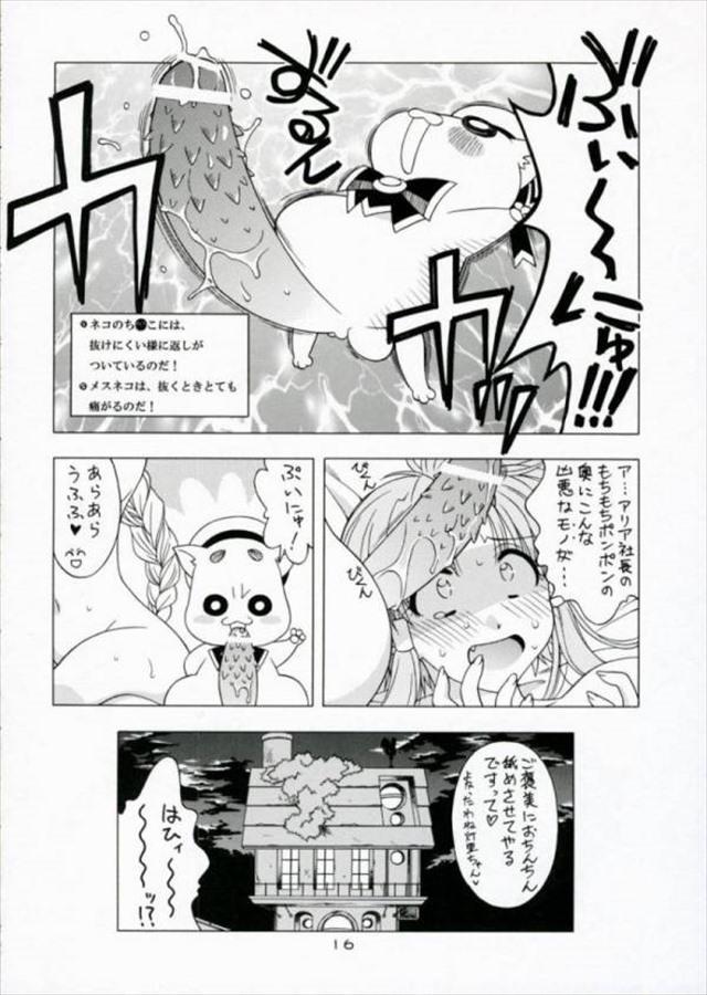 aria エロマンガ・同人誌25013
