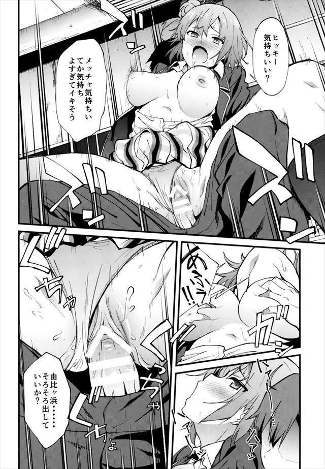 俺ガイル エロマンガ・同人誌5017