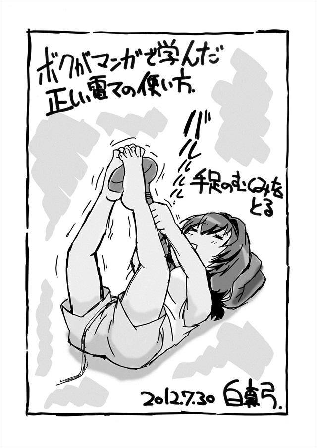 ゆるゆり エロマンガ・同人誌6020