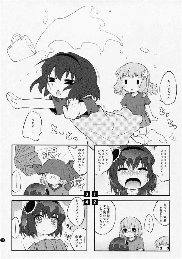 ゆるゆり エロマンガ・同人誌26016