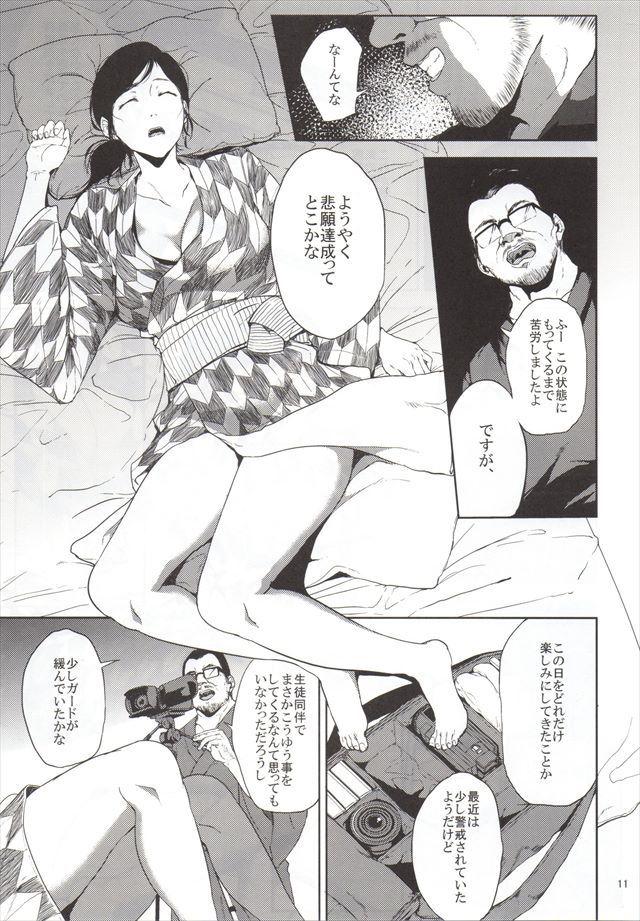 富士山さんは思春期 エロマンガ・同人誌4010