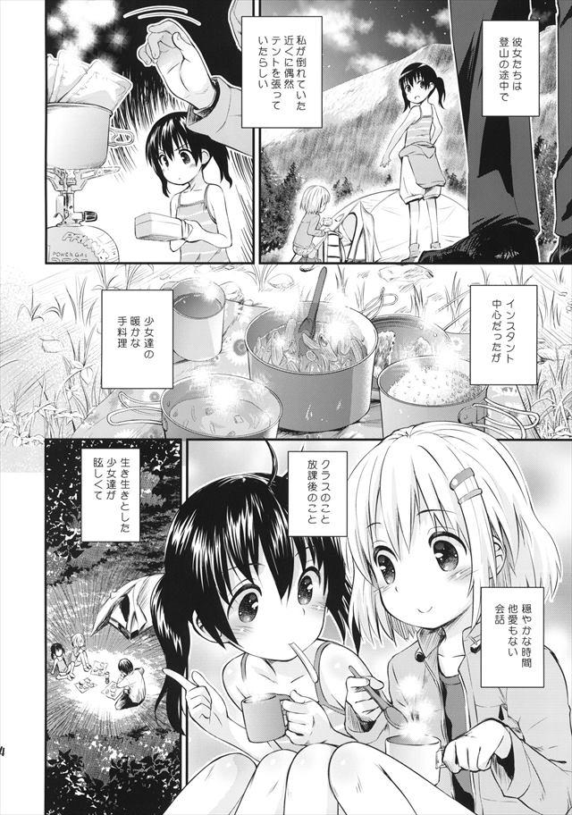 ヤマノススメ エロマンガ・同人誌5003